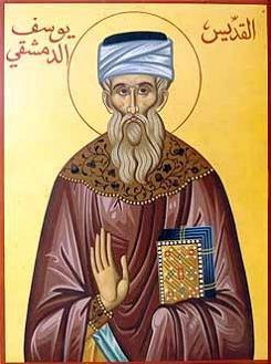 Иосиф (аль-Хаддад) Дамасский 1