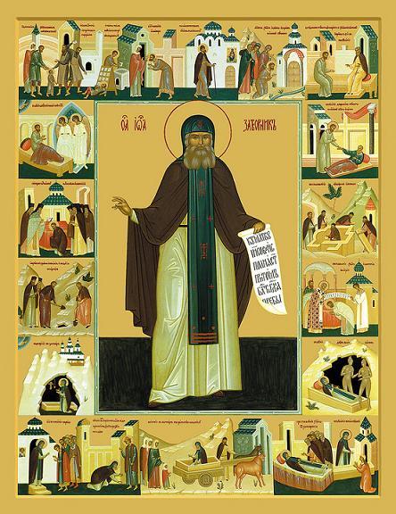 Прп. Иоанн, затворник Святогорский