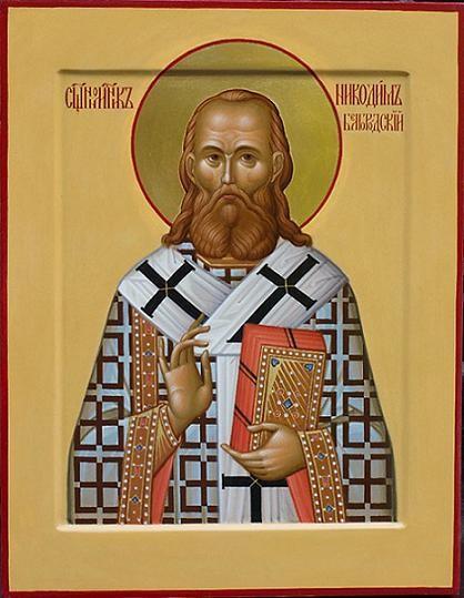 Священномученик Никодим (Кононов),  епископ Белгородский 2