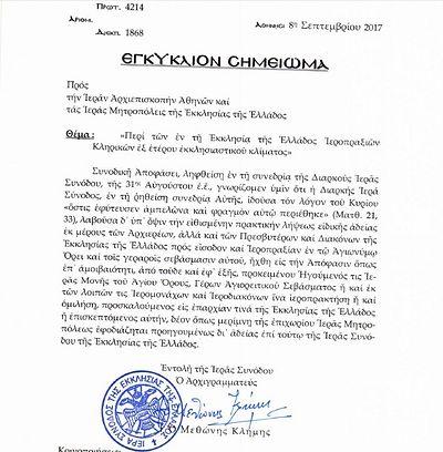 документ синода греч церковь