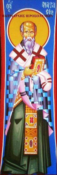 Святитель Анастастий II, патриарх Иерусалимский