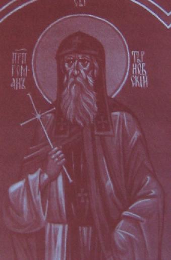 Преподобный Роман Тырновский, игумен