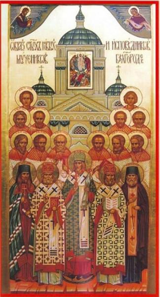Собор новомучеников и исповедников Белгородских