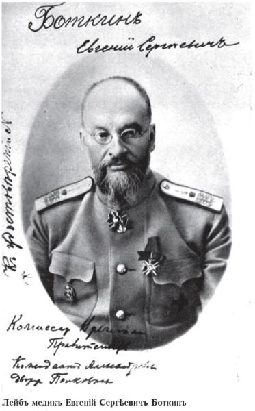 Евгений Сергеевич Боткин  2