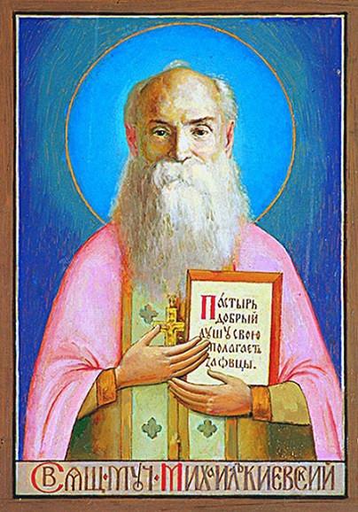 Священномученик Михаил Емельянович Едлинский, протоиерей 1