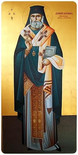 Святитель Дамаскин Студит (греч. Δαμασκηνὸς ὁ Στουδίτης), митрополит Навпактский и Артский