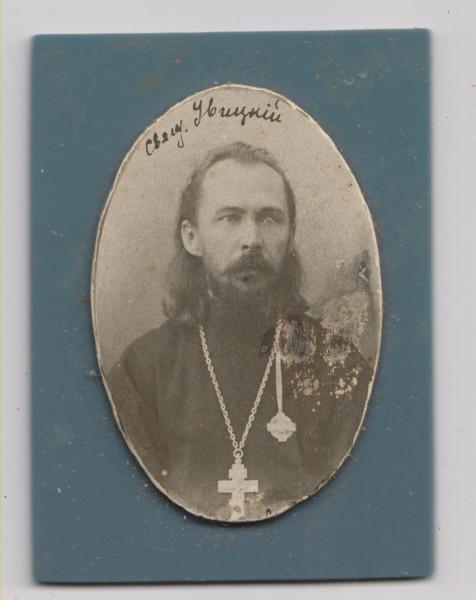 Священномученик Сергий Александрович Увицкий
