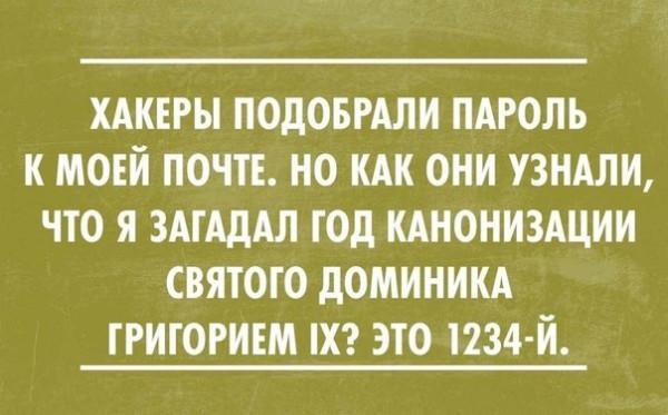 _ юмор прав 2