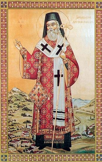 Святитель Афанасий, митрополит Христианопольский