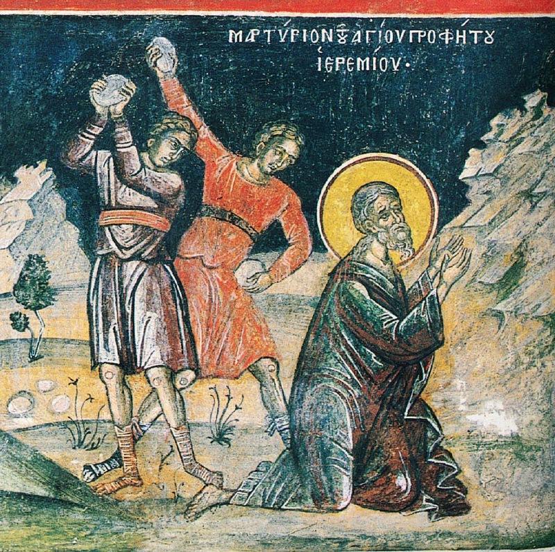 пророк_Иеремия_1