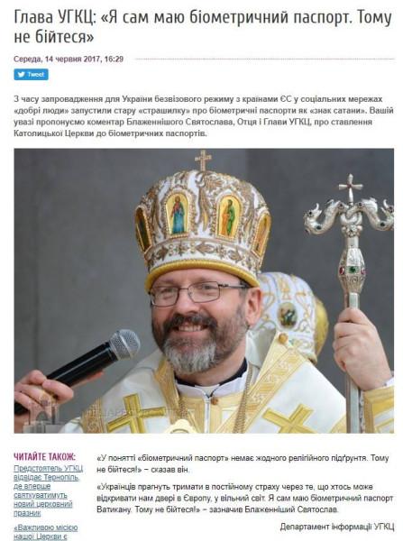 униат шевчук