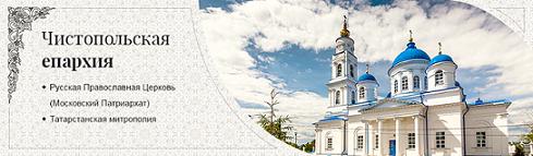 чистопольская епархия
