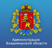 администрация Владимирской обл