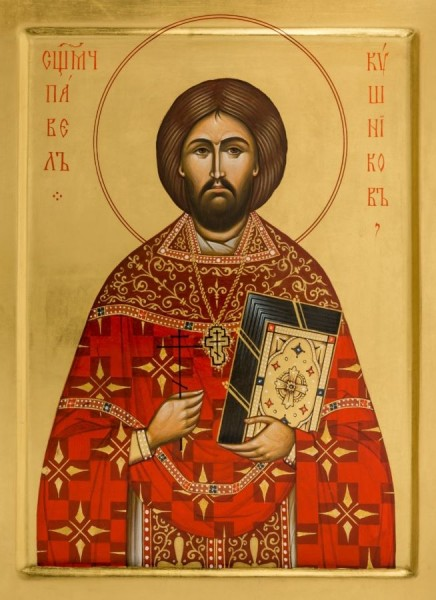 Павел Александрович Кушников (1880 - 1918), священник, священномученик