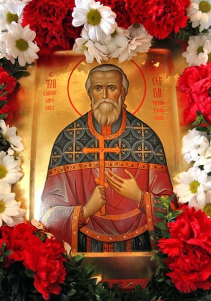 Священномученик Сергий Бондаренко, Чернобыльский, протоиерей