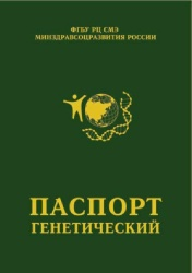 Генетичекий паспорт