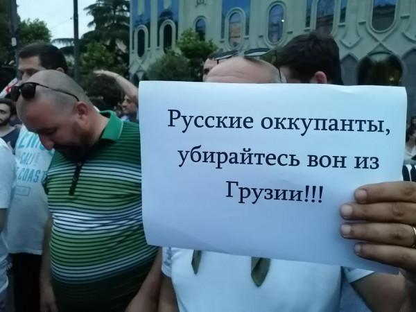 антироссийские плакаты грузия