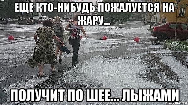 _холодное лето 7