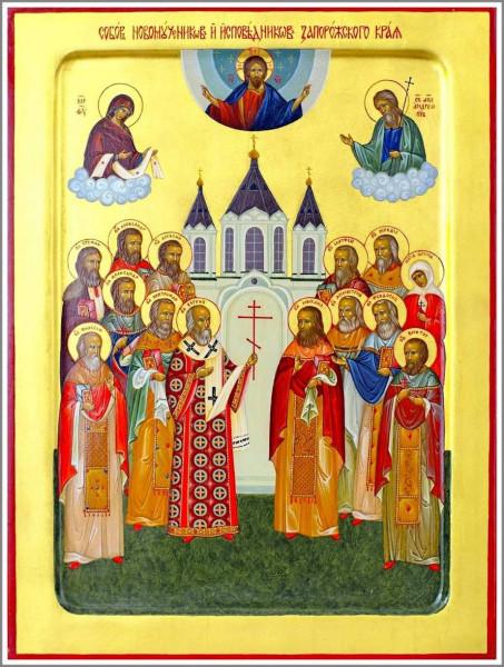 Собор Новомучеников Запорожского края