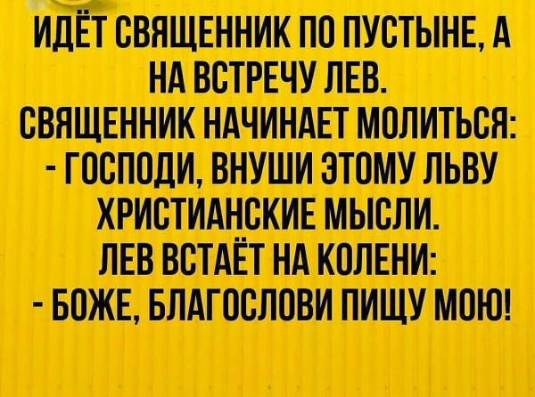 _православный юмор 4