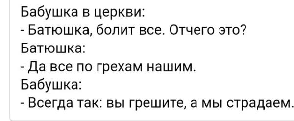 _православный юмор 5
