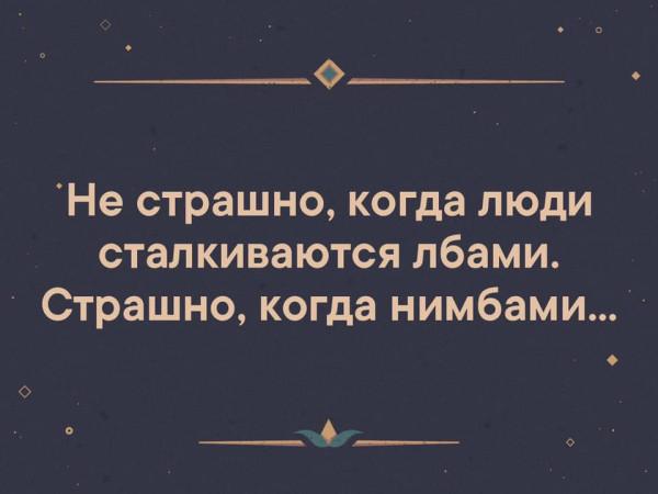 _православный юмор 6