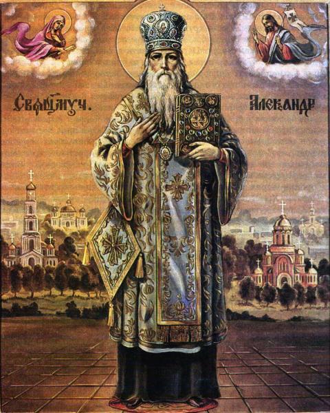 сщмч_архиепископ_Александр_Петровский_1