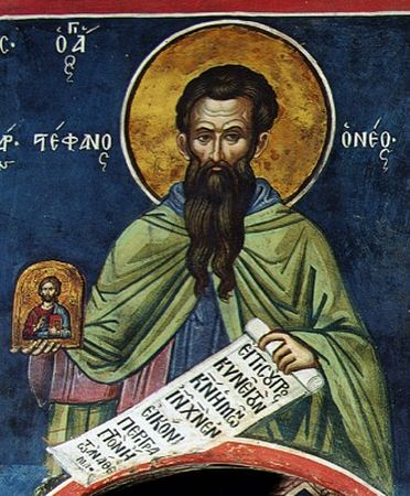 святитель_Стефан_Константинопольский