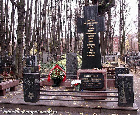 Озеров_могила_Введенское_кладбище