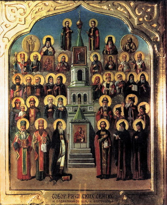 Собор_Рязанских_святых