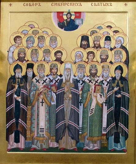 собор_Сибирских_святых