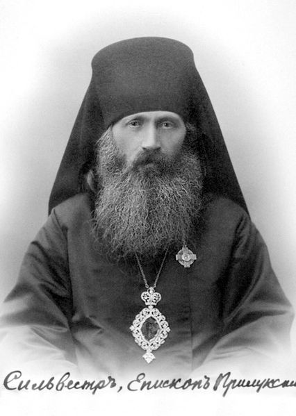 сщмч_архиепископ_Сильвестр_Ольшевский