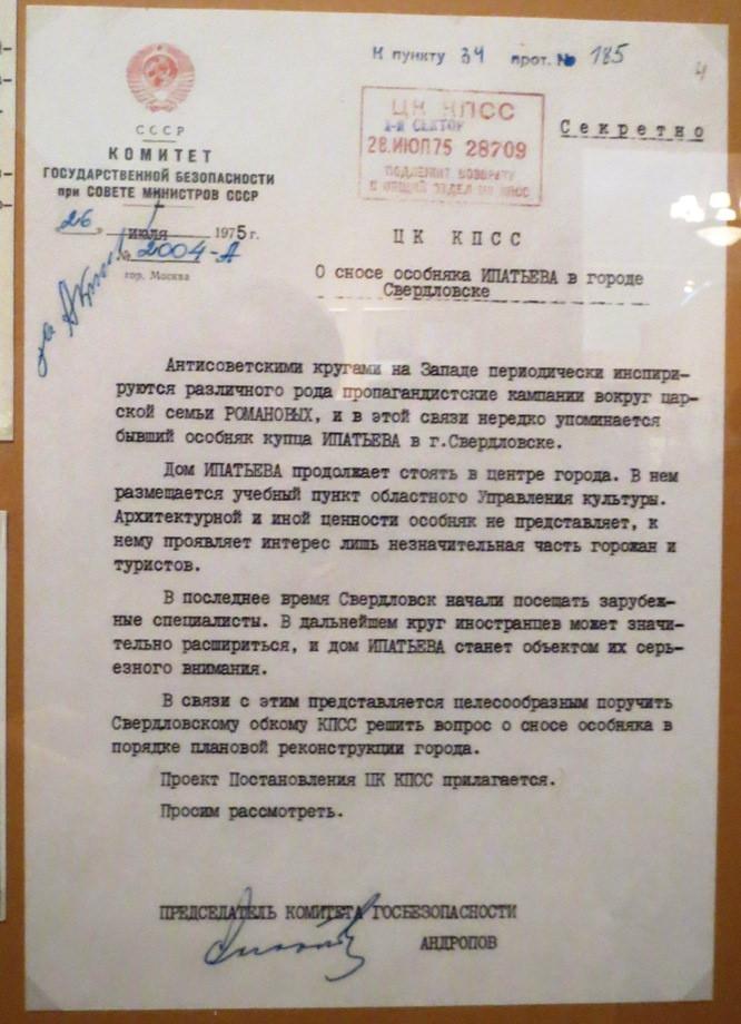 о_сносе_дома_Ипатьева