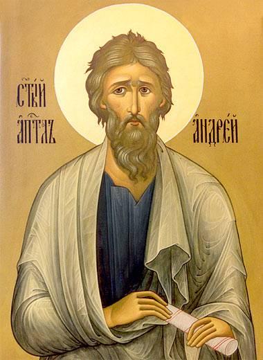 апостол_Андрей