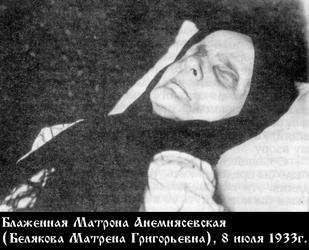 блаж_Матрона_Анемьнясевская