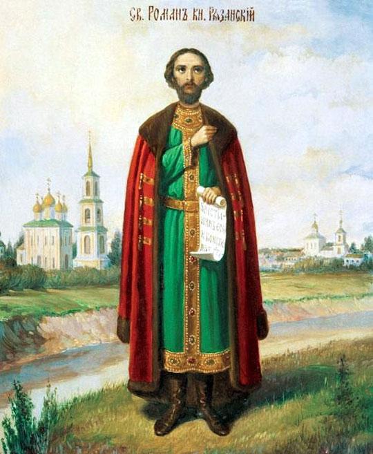 благ_князь_Роман_Рязанский