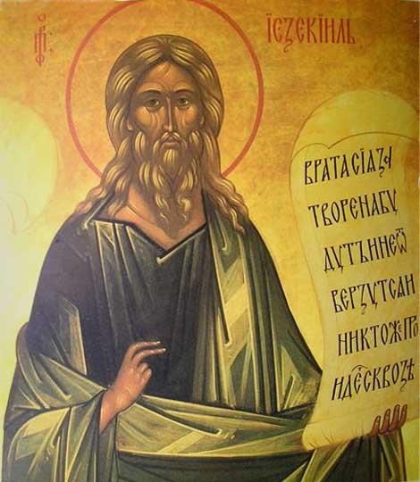 пророк_Иезекииль