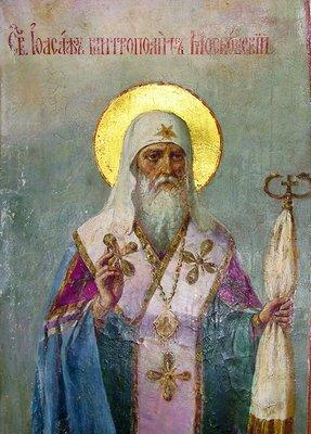 святитель_Иоасаф_московский,митрополит