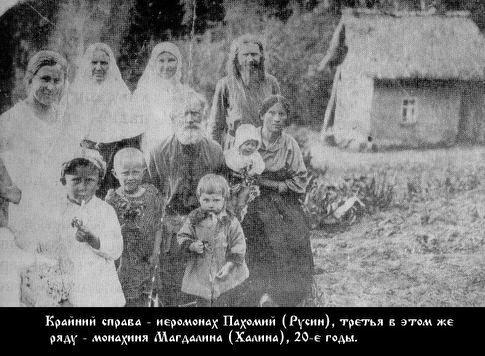 сщмч_иеромонах_Пахомий_Русин