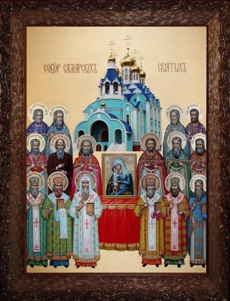 Собор_Самарских_святых