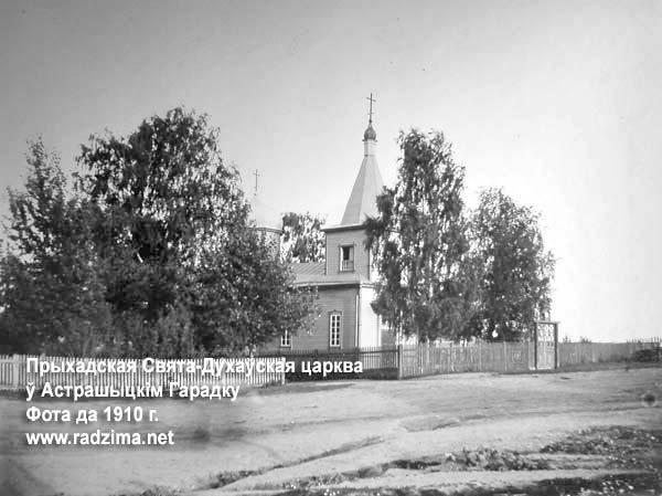 Приходская Свято-Духовская церковь в Острошицком Городке_разрушена_1929