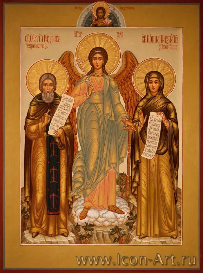 Святой прп_Сергий Радонежский_святой Ангел Хранитель и святая Нонна Назианзская