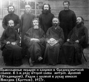 сщмч_архиепископ_Никодим_Кротков