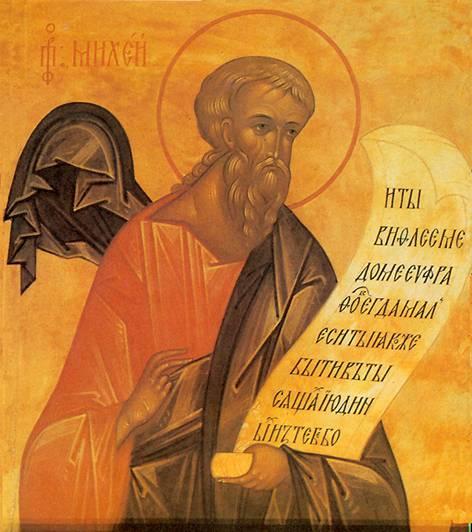 пророк_Михей_Морасфитянин
