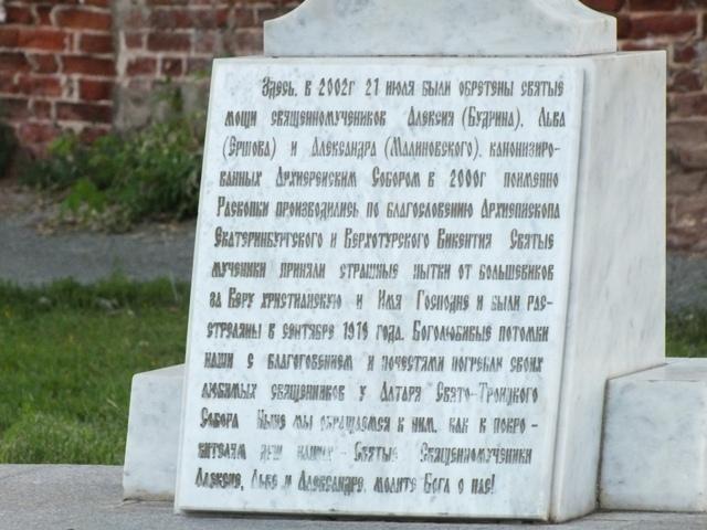 место_обретения_мощей_священномучеников_Александра_Льва_Алексия