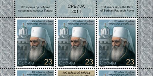 патриарх_Сербский_Павел_марка