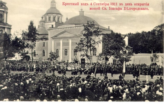 Крестный_ход_1911_в_день_открытия_мощей_св_Иоасафа_Белгородского