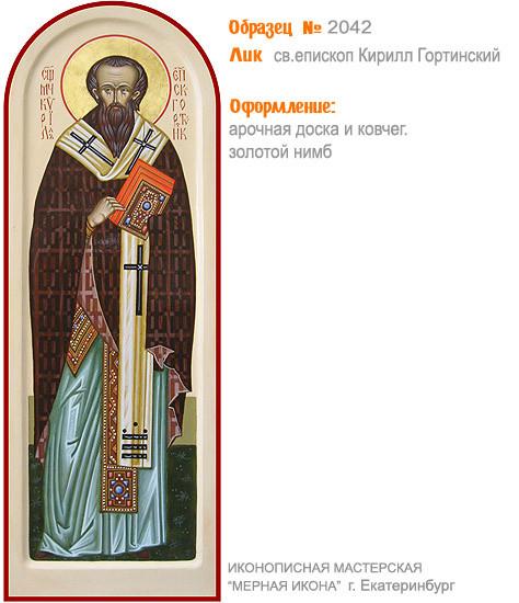 сщмч_Кирилл_Гортинский_епископ