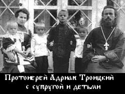 фото_протоиерей_ардиан_троицкий_с_семьей