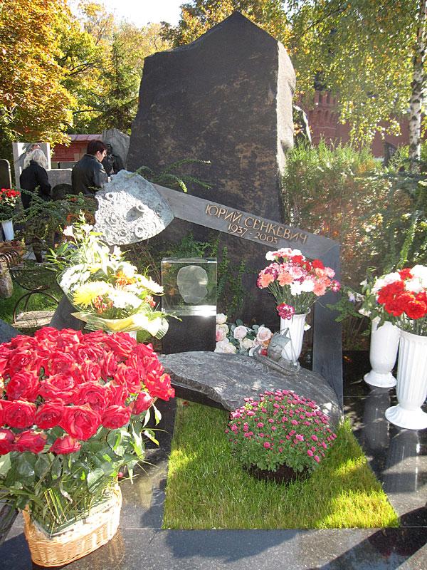 Сенкевич_могила_Новодевичье_кладбище